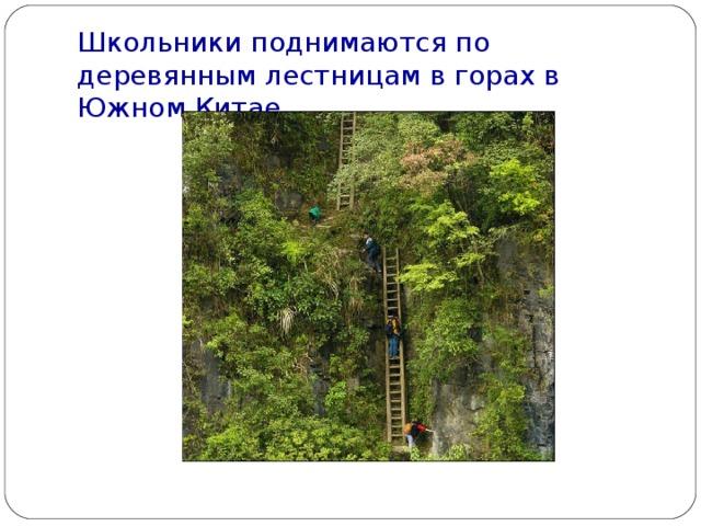 Школьники поднимаются по деревянным лестницам в горах в Южном Китае.