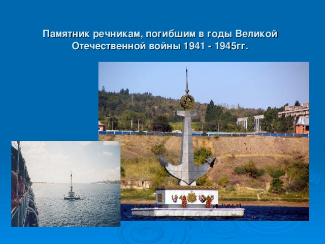 Памятник речникам, погибшим в годы Великой Отечественной войны 1941 - 1945гг.