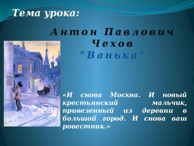 Тема урока: Антон Павлович Чехов