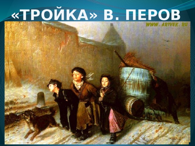 «ТРОЙКА» В. ПЕРОВ