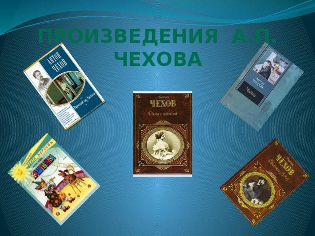 ПРОИЗВЕДЕНИЯ А.П. ЧЕХОВА