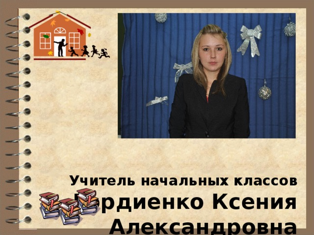 Учитель начальных классов  Гордиенко Ксения Александровна