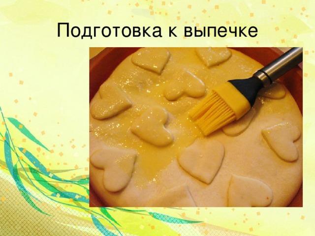 Подготовка к выпечке