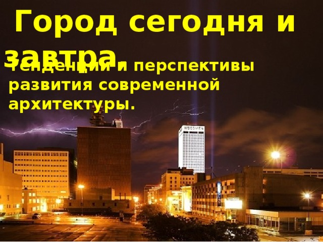 Город сегодня и завтра. Тенденции и перспективы развития современной архитектуры.