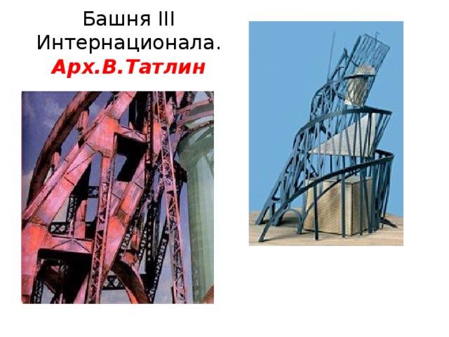 Башня III Интернационала.  Арх.В.Татлин