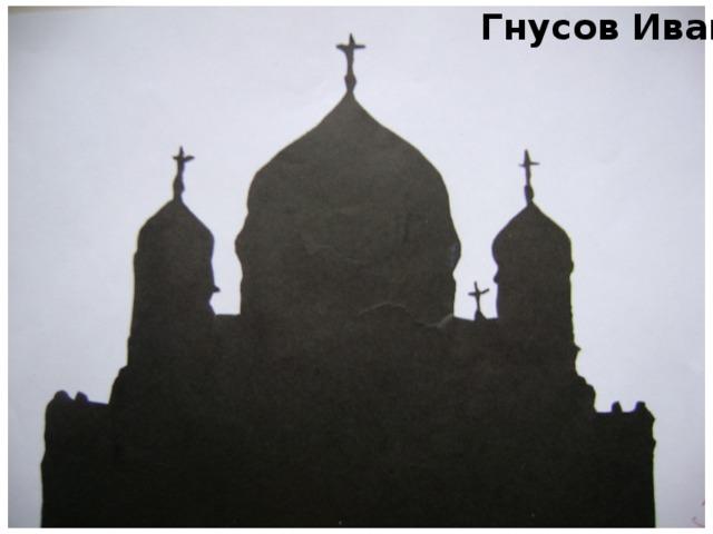Гнусов Иван