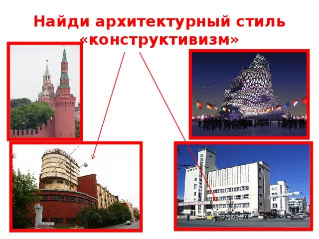 Найди архитектурный стиль «конструктивизм»