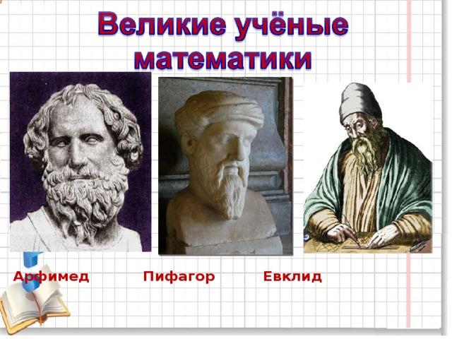 Арфимед Пифагор Евклид