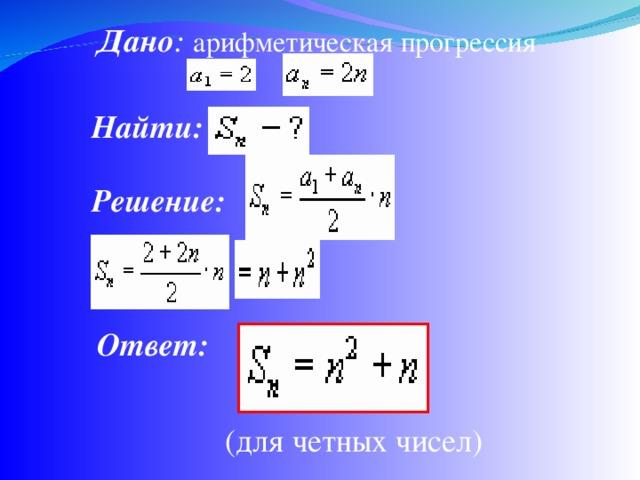 Дано :  арифметическая прогрессия   Найти:  Решение :  Ответ: (для четных чисел)