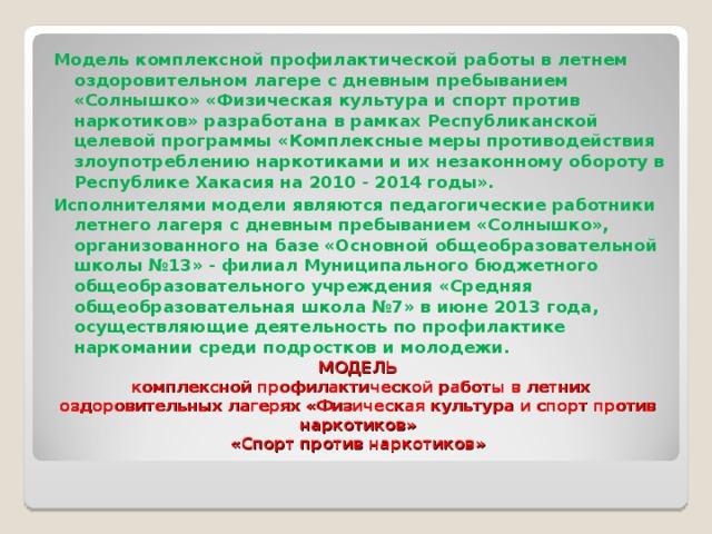 Модели антинаркотической работы работа в вебчате котельники