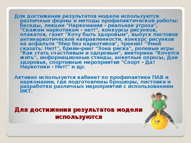Модели антинаркотической работы работа в вебкам студии новосибирска