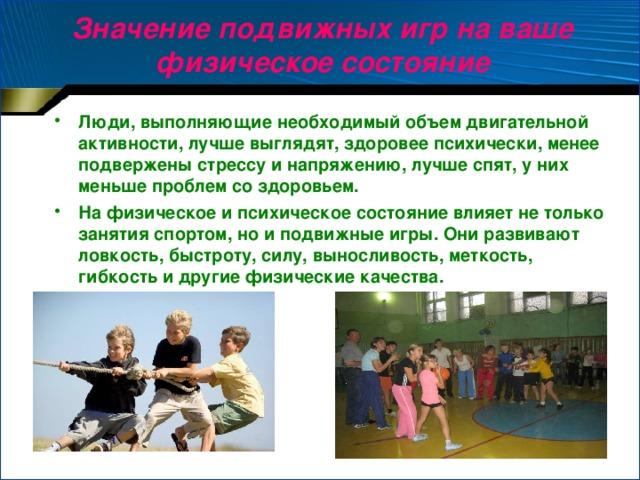 Значение подвижных игр на ваше физическое состояние