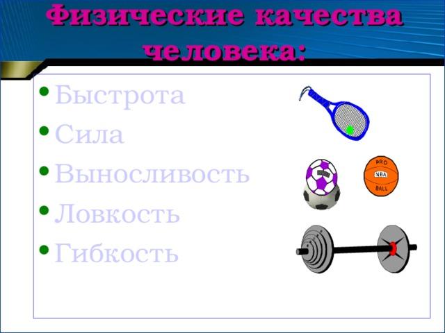 Физические качества человека: