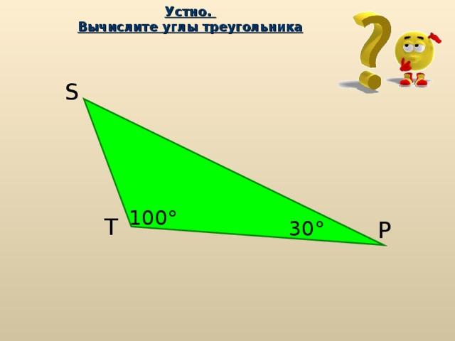 Устно.  Вычислите углы треугольника S 10 0° T 30° P