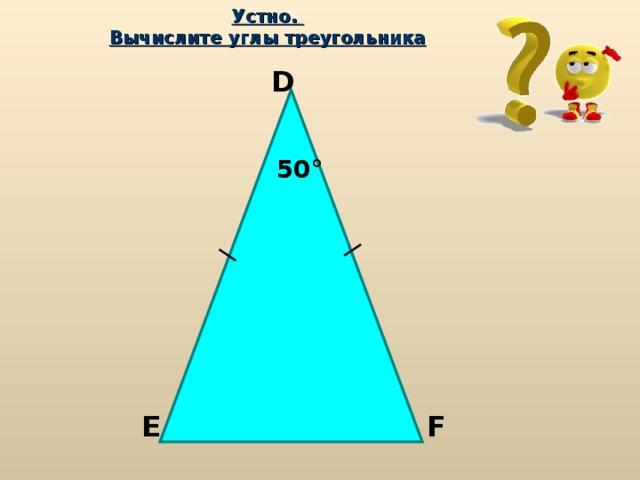 Устно.  Вычислите углы треугольника D 50° E F