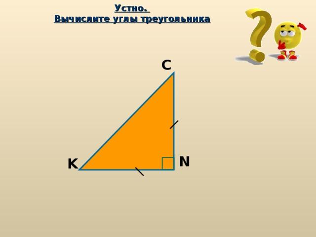 Устно.  Вычислите углы треугольника C N K