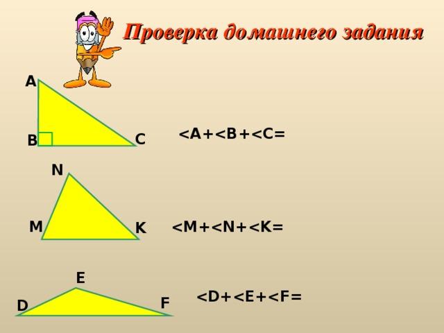 Проверка домашнего задания А  C B N М  K E  F D