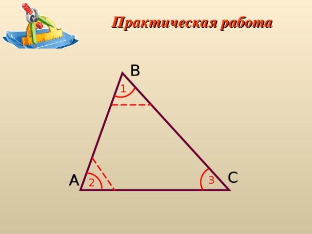 Практическая работа B 1 C А 3 2