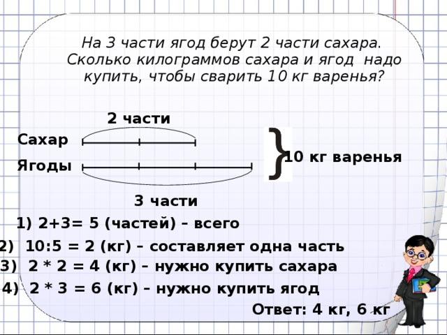 Решить задачу 5 класс задачи на части геометрическая прогрессия сложные задачи с решением