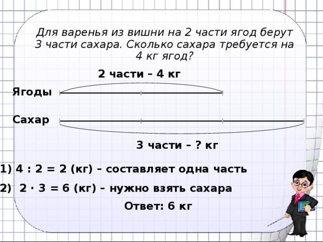 Решение задач с частями 6 класс решение задач по теории спроса и предложения