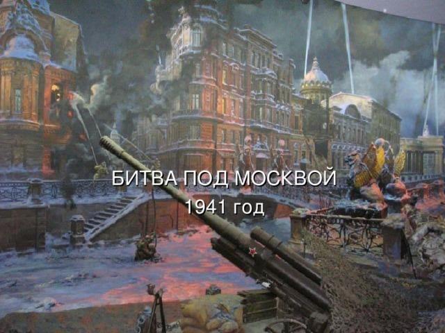 БИТВА ПОД МОСКВОЙ 1941 год
