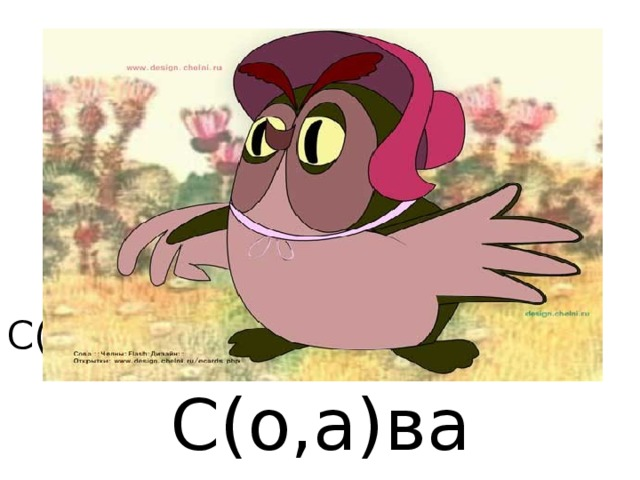 С(о,а)ва С(о,а)ва