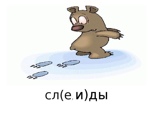 сл(е , и)ды