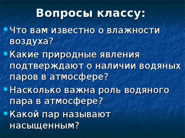 Вопросы классу: