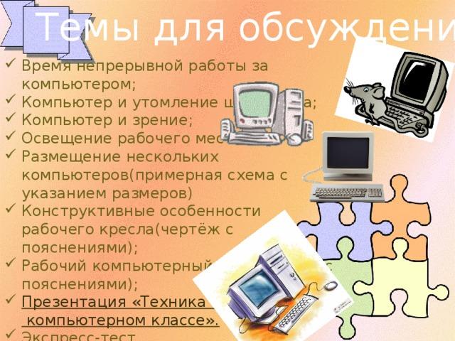 компьютер и здоровье тб
