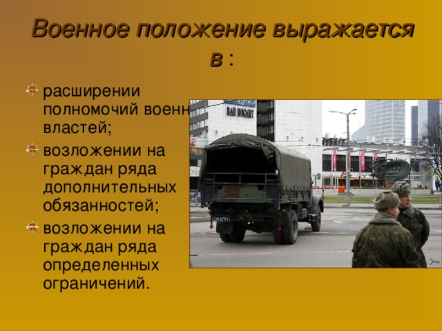 Военное положение выражается в :