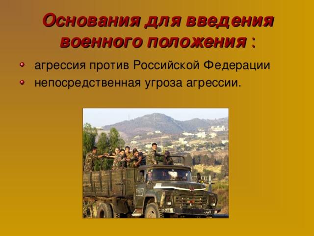 Основания для введения военного положения :