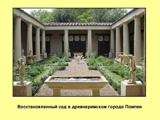Слайд 3 Восстановленный сад в древнеримском городе Помпеи