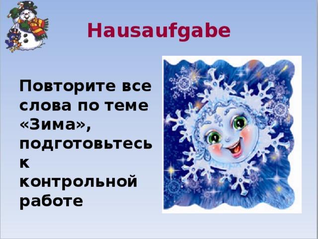 Hausaufgabe Повторите все слова по теме «Зима», подготовьтесь к контрольной работе