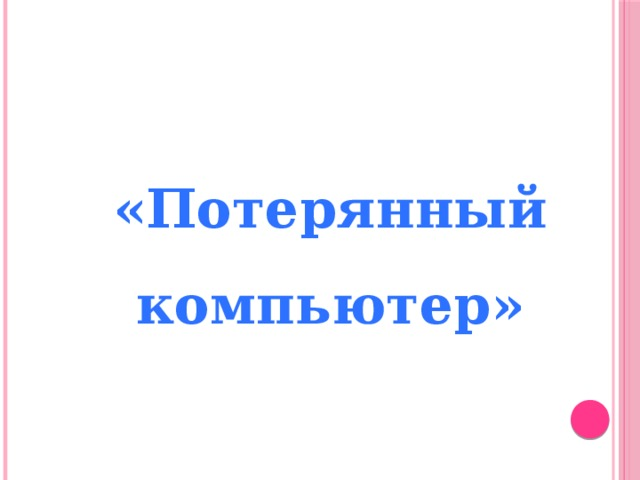 «Потерянный компьютер»