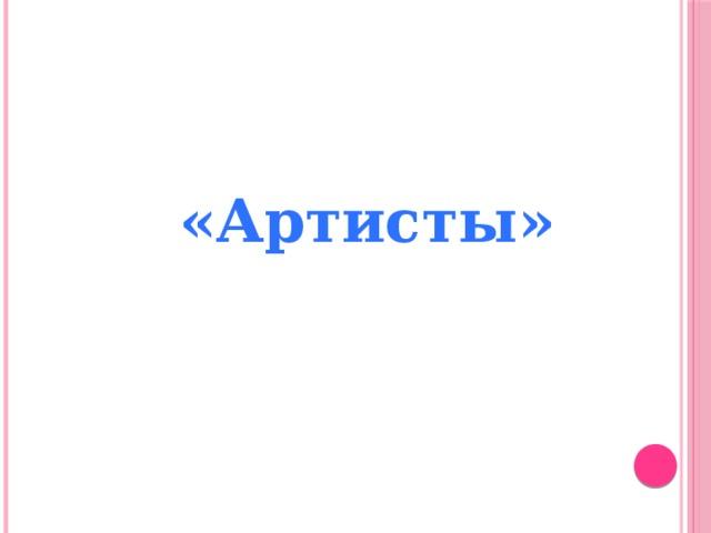 «Артисты»