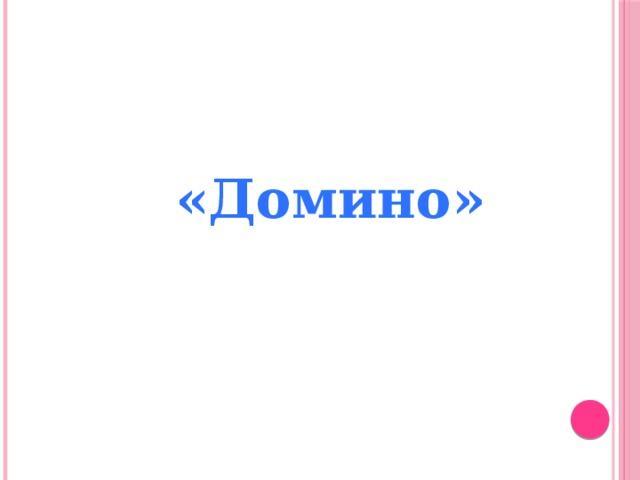 «Домино»