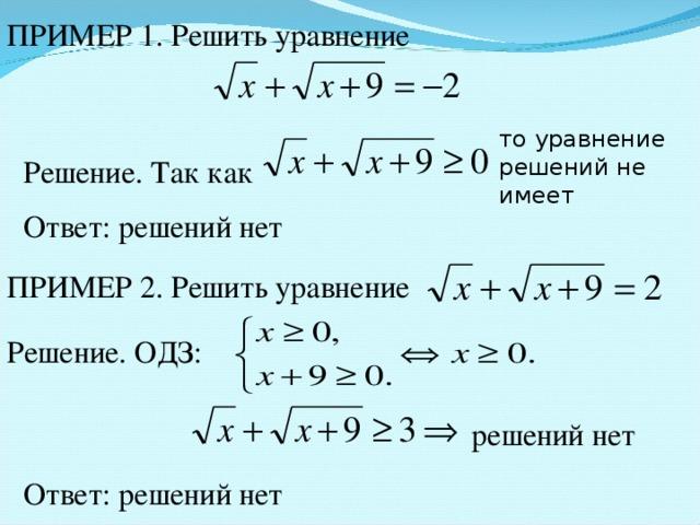 ПРИМЕР 1 . Решить уравнение то уравнение решений не имеет Решение. Так как Ответ: решений нет ПРИМЕР 2. Решить уравнение Решение. ОДЗ: решений нет Ответ: решений нет