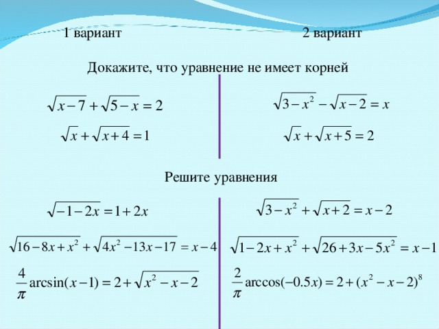 1 вариант 2 вариант Докажите, что уравнение не имеет корней Решите уравнения