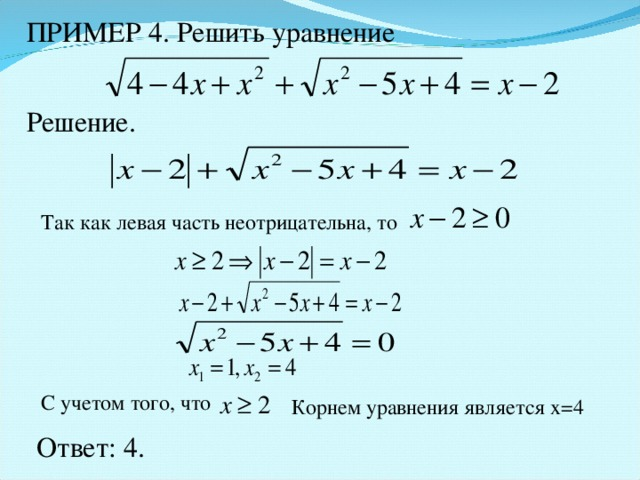 ПРИМЕР 4. Решить уравнение Решение. Так как левая часть неотрицательна, то С учетом того, что Корнем уравнения является х=4 Ответ: 4.