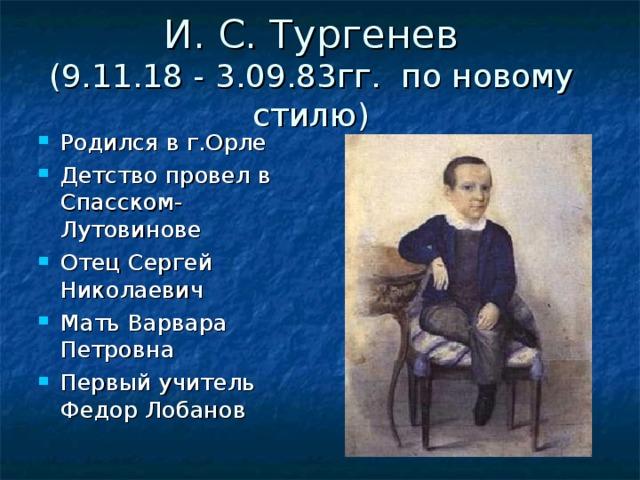 И. С. Тургенев  (9.11.18 - 3.09.83гг. по новому стилю)