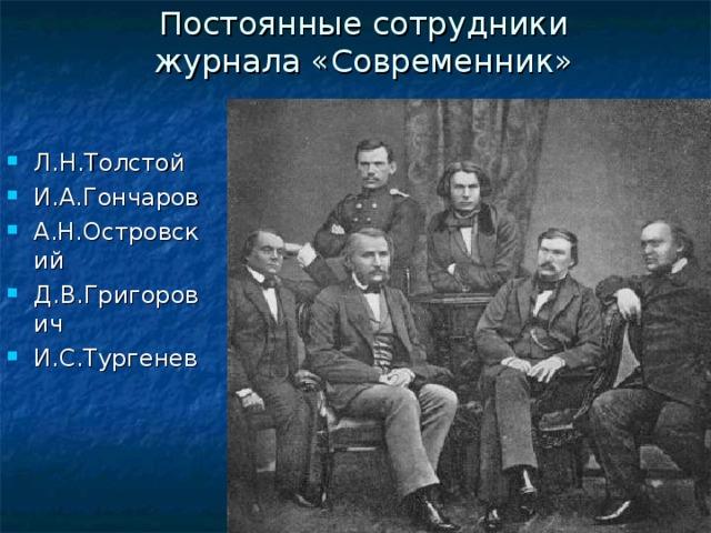Постоянные сотрудники журнала «Современник»