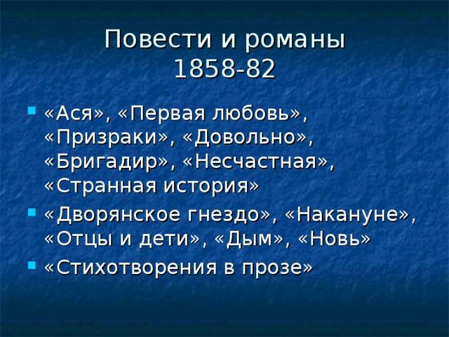 Повести и романы  1858-82