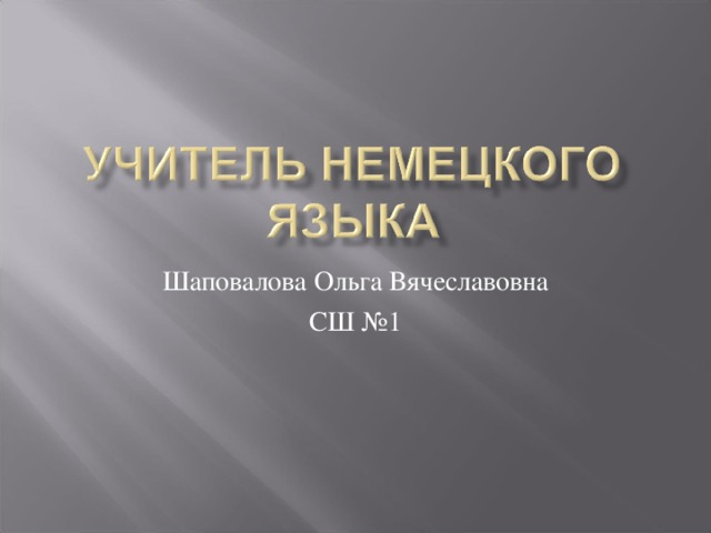 Шаповалова Ольга Вячеславовна СШ №1