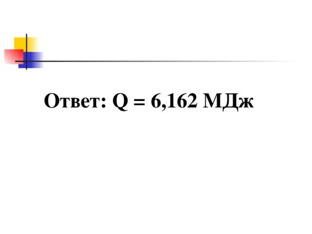 Ответ: Q  =  6 ,1 62 МДж