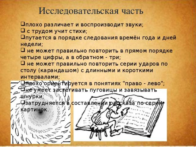 Исследовательская часть
