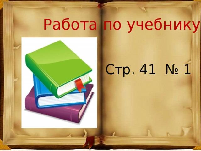 Работа по учебнику Стр. 41 № 1