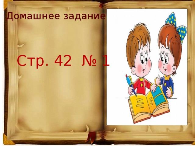 Домашнее задание Стр. 42 № 1