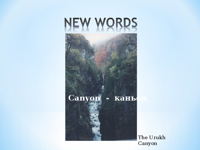 Canyon - каньон The Urukh Canyon