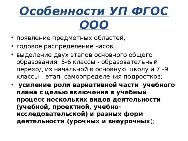 Особенности УП ФГОС ООО