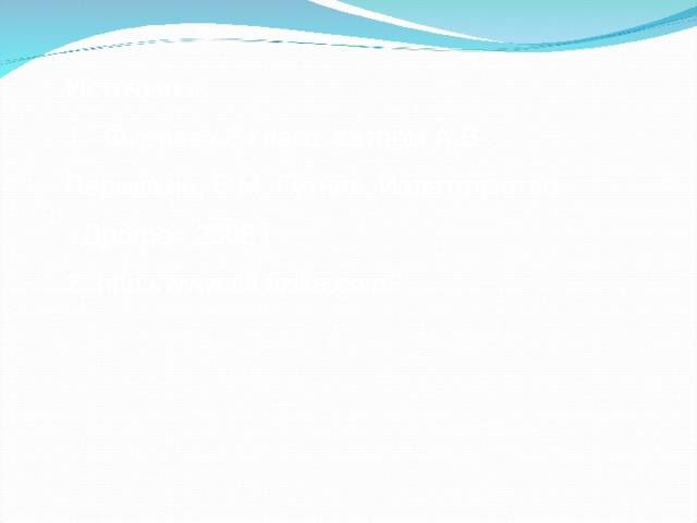 Источники: 1 .«Физика» 8 класс, авторы А.В. Перышкин, Е.М. Гутник. Издательство «Дрофа» 2008 г. 2. http://www.all-fizika.com/